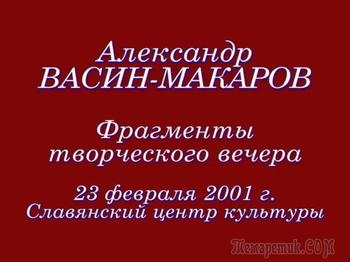 В этот день 20 лет назад... Из архива. Александр Васин-Макаров Творческий вечер
