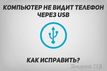 Компьютер не видит телефон через USB: почему и что можно сделать
