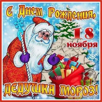 С Днём рождения Деда Мороза!