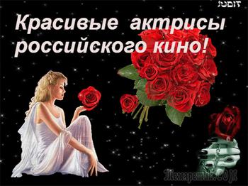 Красивые и сексуальные актрисы российского кино!