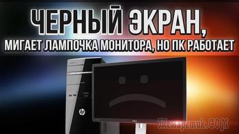 «Нет изображения на экране монитора, Windows не грузится, а компьютер работает». Что делать