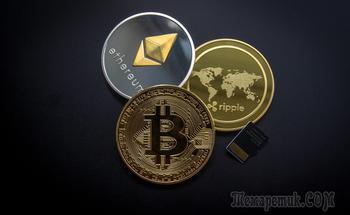 Триединство криптовалюты: биткоин, эфир, риппл