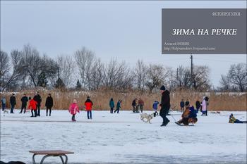Фотопрогулка.  Зима на речке