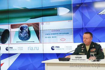 Минобороны РФ предъявило доказательства: ракета, сбившая Боинг над Донбассом, была украинской