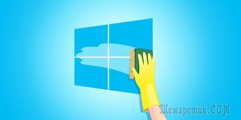 Как очистить диск в Windows: 7 эффективных способов