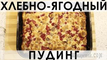 111. Хлебно-ягодный пудинг: рецепт-спасение для залежавшегося у вас хлеба