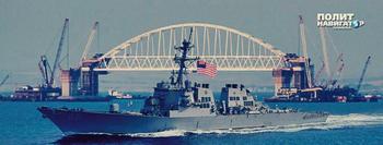 В США заговорили о деблокаде Керченского пролива американским флотом