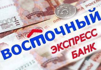 """Отзывы о банке """"Восточный"""": мнение сотрудников и клиентов"""