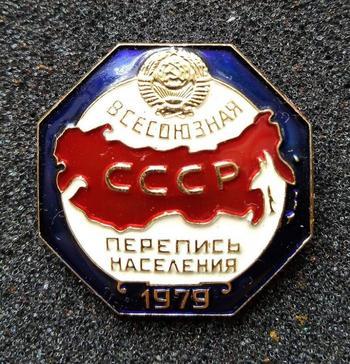 Памятные и юбилейные советские значки