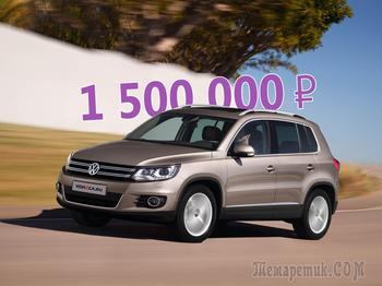 Чем свежее, тем лучше: стоит ли покупать Volkswagen Tiguan I за 1,5 миллиона рублей