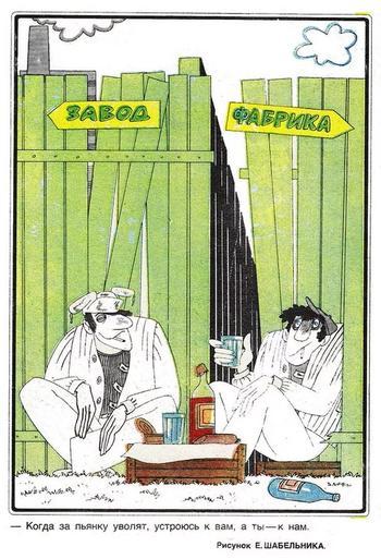 Антиалкогольные карикатуры и агитки из СССР