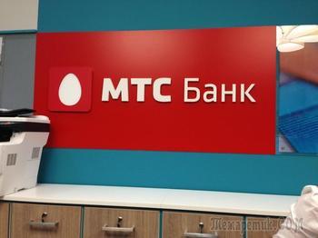 МТС Банк, навязывание карт и обман клиента