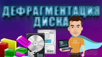 7 программ для дефрагментации жесткого диска на русском