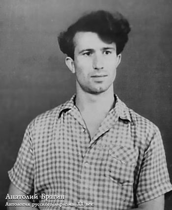 20 октября 2020 года – 85 лет со дня рождения  Анатолия Ивановича Брагина
