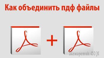 Как объединить PDF онлайн — 7 сервисов