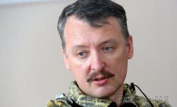 Стрелков рассказал о захвате СБУ начальника ПВО ополчения и «ценного свидетеля» по делу «Боинга» MH17