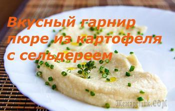 Гарнир из картофеля с сельдереем, вкусный и полезный