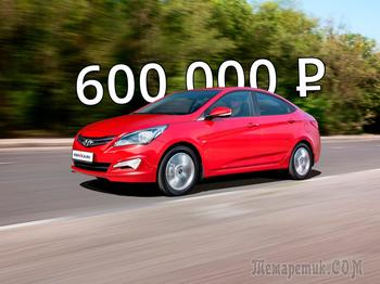 Ты попробуй-ка найди: стоит ли покупать Hyundai Solaris I за 600 тысяч рублей