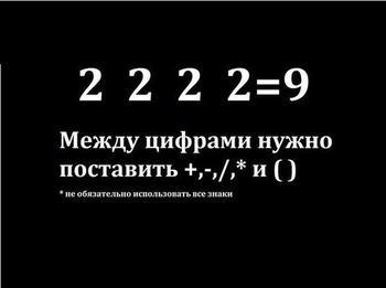 Задача на логику: составьте верное равенство из этих цифр