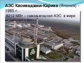 Самая мощная АЭС в мире