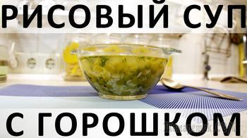 Рисовый суп с горошком: простой, вкусный и долгоиграющий