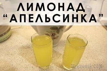 """Освежающий лимонад """"Апельсинка"""""""