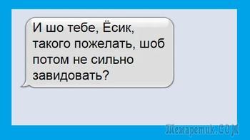 Такие смс могли написать только в Одессе