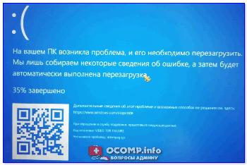 Синий экран в Windows 10: «На вашем ПК возникла проблема...»