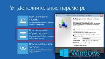Как восстановить Windows из созданной ранее резервной копии