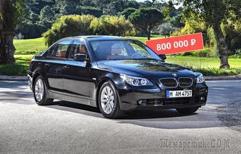 Плата за имидж: стоит ли покупать BMW 5 series E60 за 800 тысяч рублей