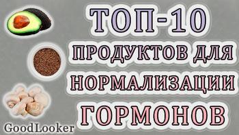 Топ-10 полезных продуктов для нормализации гормонального фона женщинам