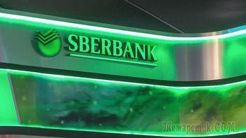 Сбербанк захотел выпускать цифровую валюту