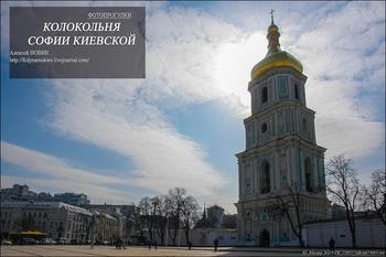 Фотопрогулки. Колокольня Софии Киевской