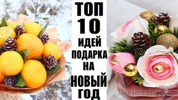 ТОП-10 рукодельных новогодних подарка от Алины Романовой