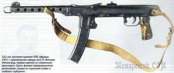 Тихая  революция в cтрелковом оружии  ч. 3