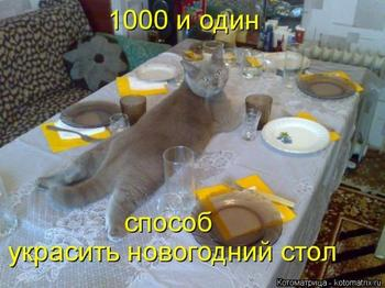 Новогодняя котоматрица
