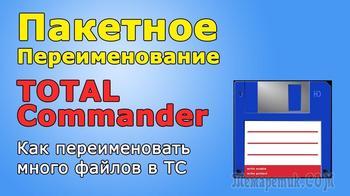 Как переименовать все файлы в папке с помощью Total Commander