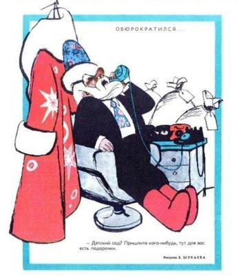 Новый год в советских карикатурах