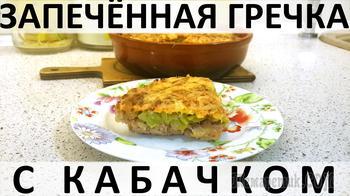 Запечённая гречка с кабачком, а ещё сыром, сливками и лучком