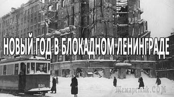 Новый год в блокадном Ленинграде. Надежда, которая не умирает, оставшись последней