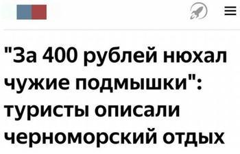 Дурацкие заголовки в российских СМИ