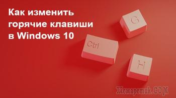 Как изменить горячие клавиши в Windows 10