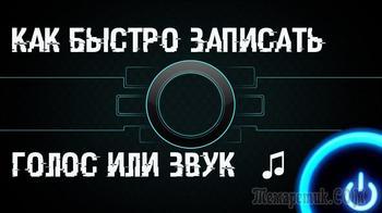 ТОП-3 бесплатных программ для записи звука с компьютера