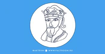 Сумасбродный король: головоломка, решение которой под силу не каждому!