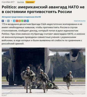 Силы быстрого реагирования американской армии в Европе недостаточно экипированы