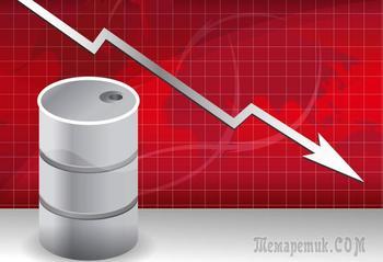 Ценам на нефть предрекли обвал