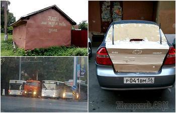 Дорожный креатив, или Комичные ситуации из жизни автомобилистов