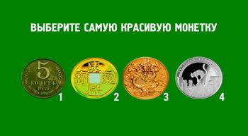 Тест с монетами: узнай о своем достатке