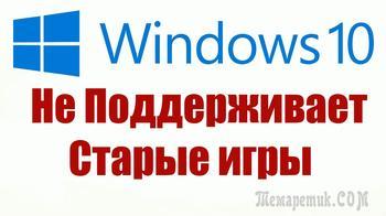 Windows 10 не запускаются приложения и игры: ищем причины