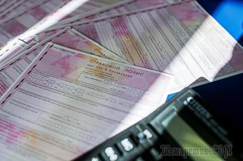 Банк России рассказал о новых тарифах на ОСАГО